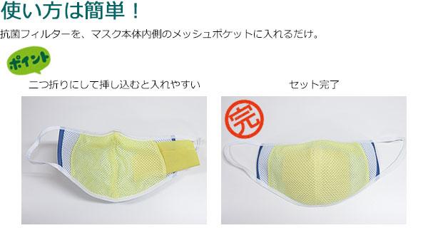 使い方は簡単!付属の抗菌フイルターを、マスク本体内側のメッシュポケットに入れるだけ。