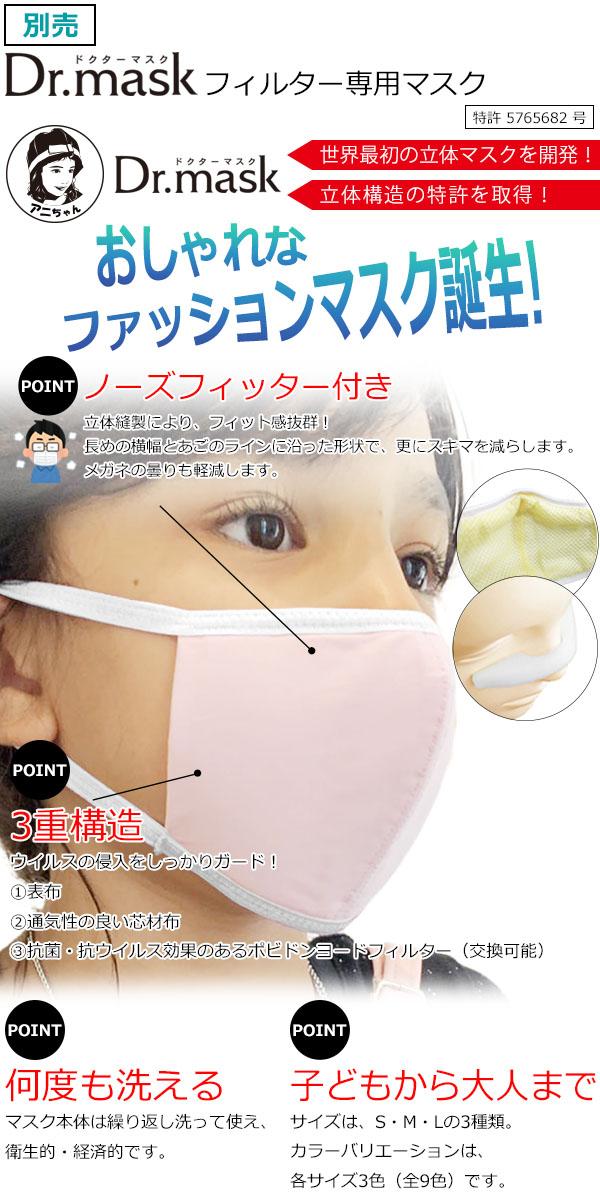 別売 世界最初の立体マスクを開発!立体構造の特許を取得!特許5765682号 おしゃれなファッションマスク誕生!