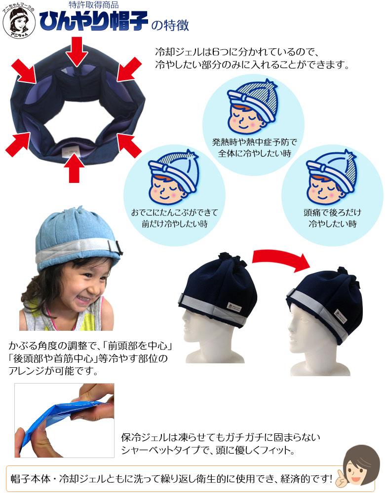 ひんやり帽子の特徴