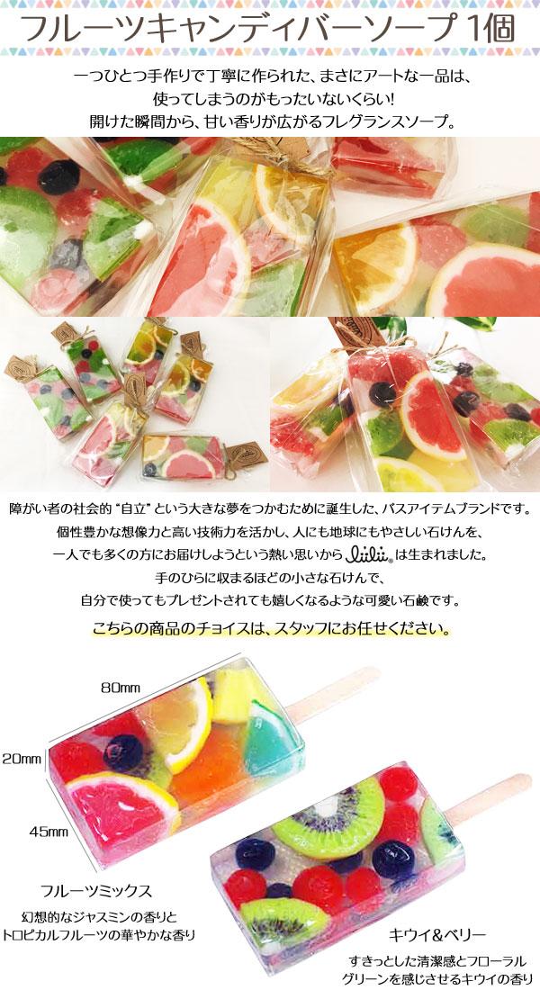 フルーツキャンディバーソープ1個